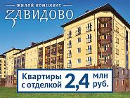 ЖК «Завидово» - квартиры на подмосковном курорте Квартиры с отделкой у большой воды